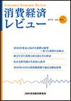 消費経済レビュー Vol.30