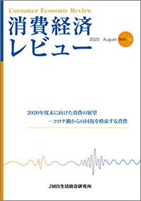 消費経済レビュー Vol.31