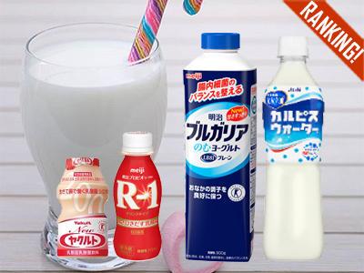 消費者調査データ<br>飲むヨーグルト・乳酸菌飲料(2019年4月版)<br>接戦のロングセラー、ブルガリアのむヨーグルト、R-1、カルピスウォータ