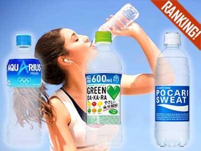 消費者調査データ スポーツドリンク・熱中症対策飲料<br>再購入意向が高い熱中症対策飲料