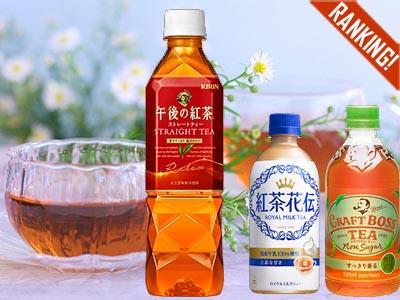 消費者調査データ 紅茶飲料<br>成長市場をリードする「午後の紅茶」