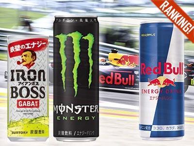 消費者調査データ エナジードリンク<br>「コカ・コーラ エナジー」「アイアンボス」 新商品で再びブームなるか