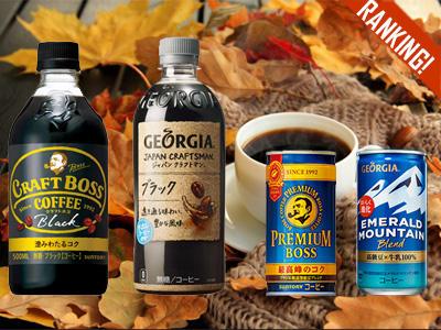 消費者調査データ<br>コーヒー飲料<br>クラフトボス、ジャパンクラフトマン。ペットボトルコーヒー躍進