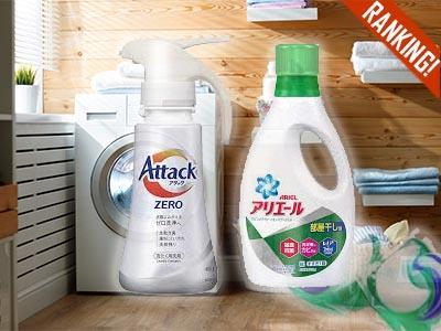 消費者調査データ 衣料用洗剤<br>発売半年、「アタックZERO」が6項目で首位獲得