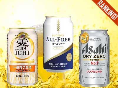 消費者調査データ  ノンアルコール飲料<br>「オールフリー」「ドライゼロ」火花散らす