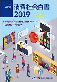 【新刊】消費社会白書2019<br>ネット情報依存化する行動と消費パラドックス