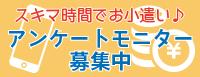 【ポップアップ広告】モニター登録