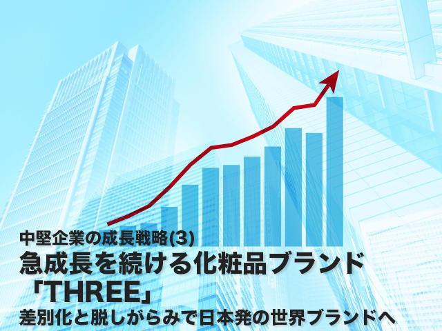 戦略ケース<br>急成長を続ける化粧品ブランド「THREE」<br>差別化と脱しがらみで日本発の世界ブランドへ