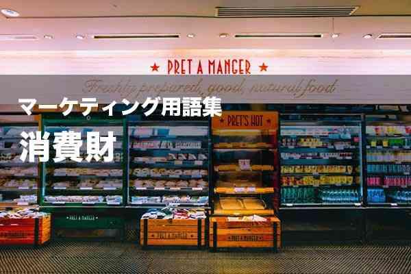 マーケティング用語集 消費財 - J-marketing.net produced by JMR生活 ...