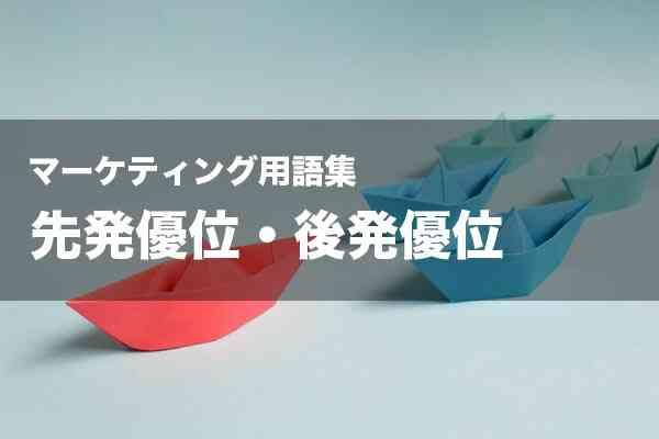 マーケティング用語集 先発優位・後発優位 - J-marketing.net produced ...