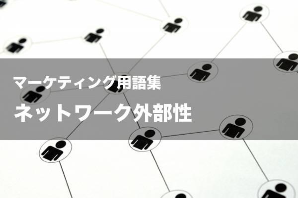 マーケティング用語集 ネットワーク外部性 - J-marketing.net produced ...