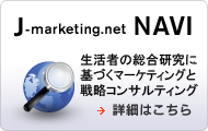 J-marketing.net NAVI