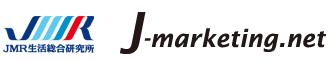 日本最大級のマーケティングサイト J-marketing.net