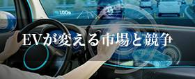 EVが変える市場と競争